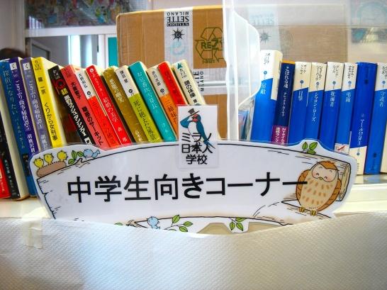 Festa Scuola Giapponese - mercatino dei libri usati